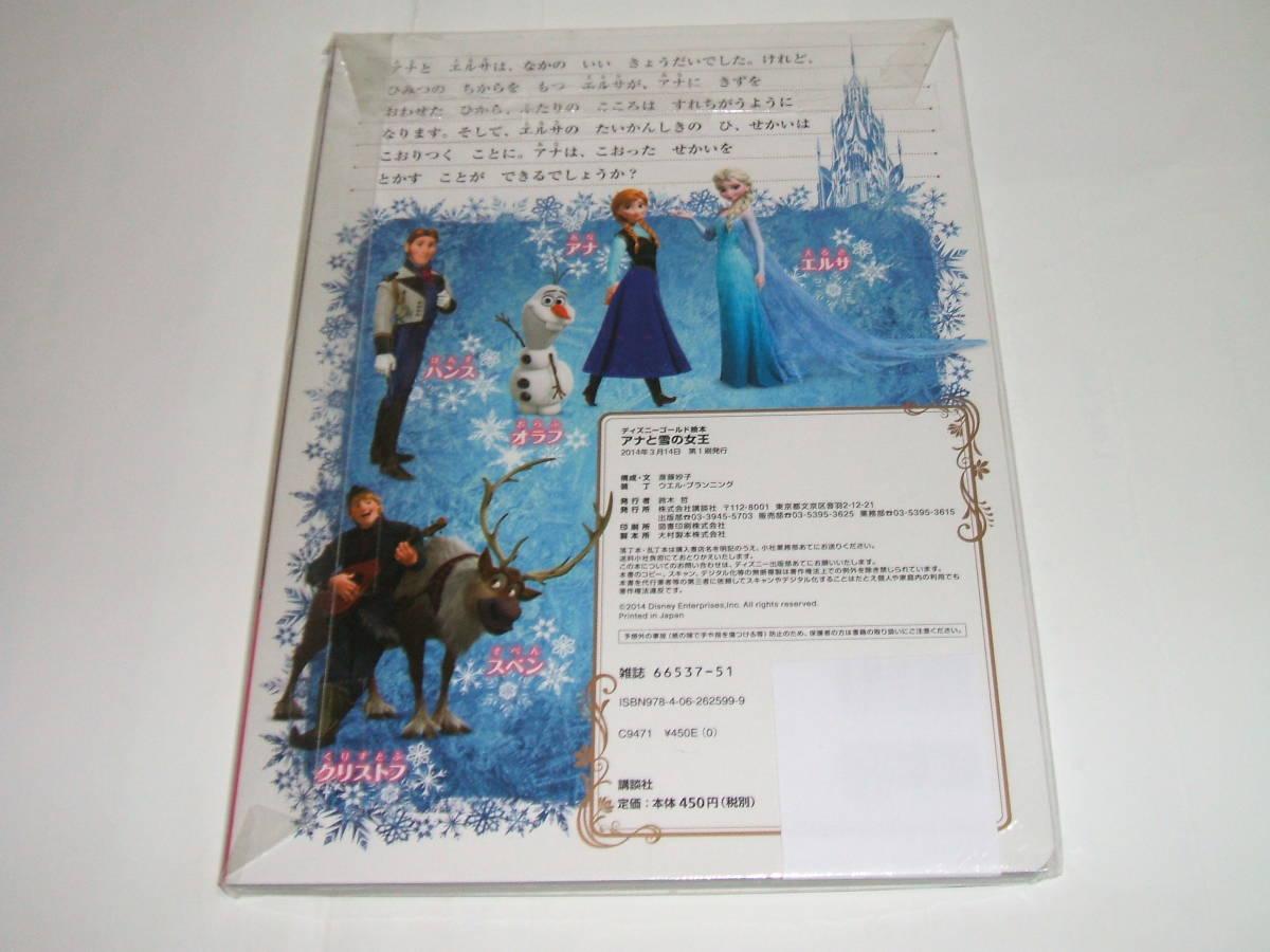 новый товар * дыра . снег. женщина .( Disney Gold книга с картинками )