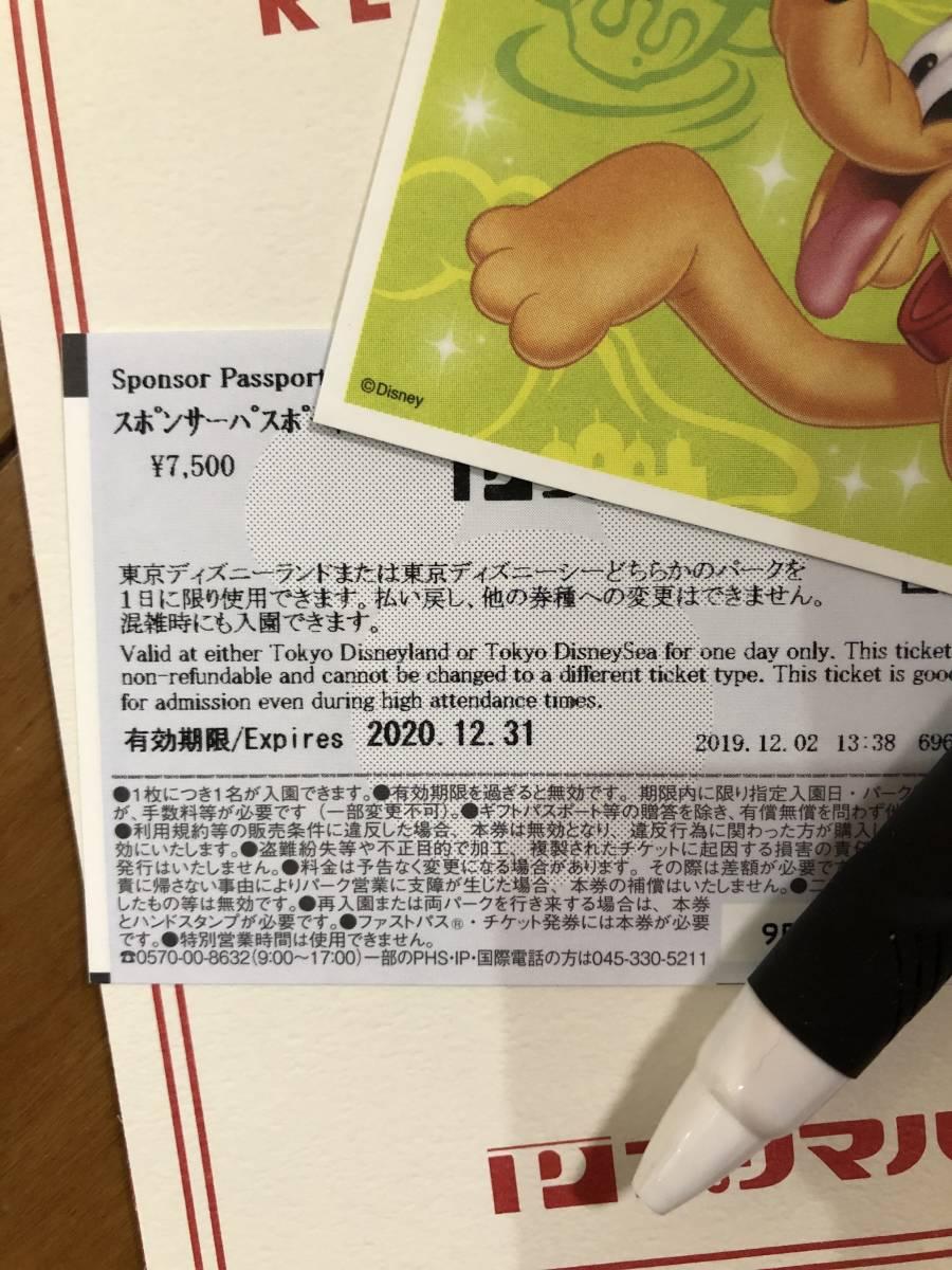 東京ディズニーリゾート スポンサーパスポート チケット 2枚 ペア ディズニーランド ディズニーシー 混雑時入園可能_画像2