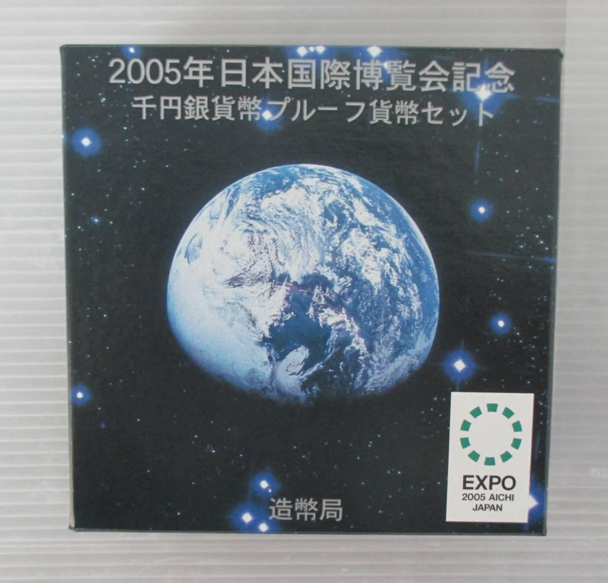 ◎2005年日本国際博覧会記念コイン◎千円銀貨幣プルーフ貨幣セット◎ケース入り◎ty283