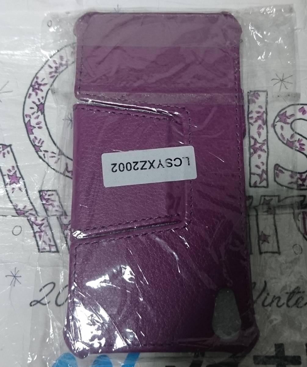 SONY Xperia Z2 SO-03F用 手帳型ソフトケース パープル