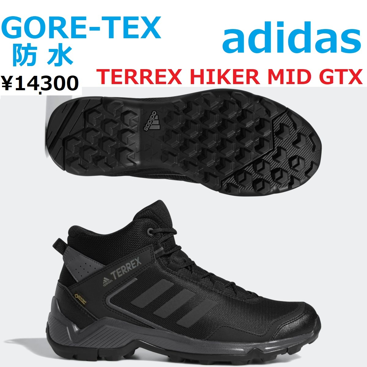 送料無料14300円→8980円即決 GORE-TEX ゴアテックス防水 アディダス adidas TERREX HIKER MID GTX アウトドア トレイル ハイキング ブーツ