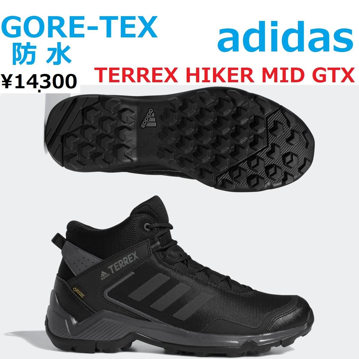 送料無料14300円→8970円即決 GORE-TEX ゴアテックス防水 アディダス adidas TERREX HIKER MID GTX アウトドア トレイル ハイキング ブーツ