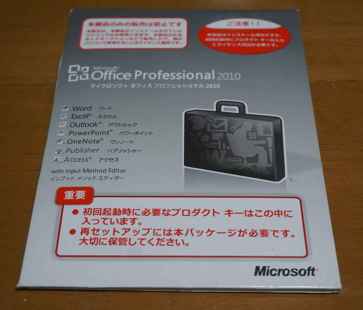 正規品 Office Professional 2010 開封品 ジャンク扱い