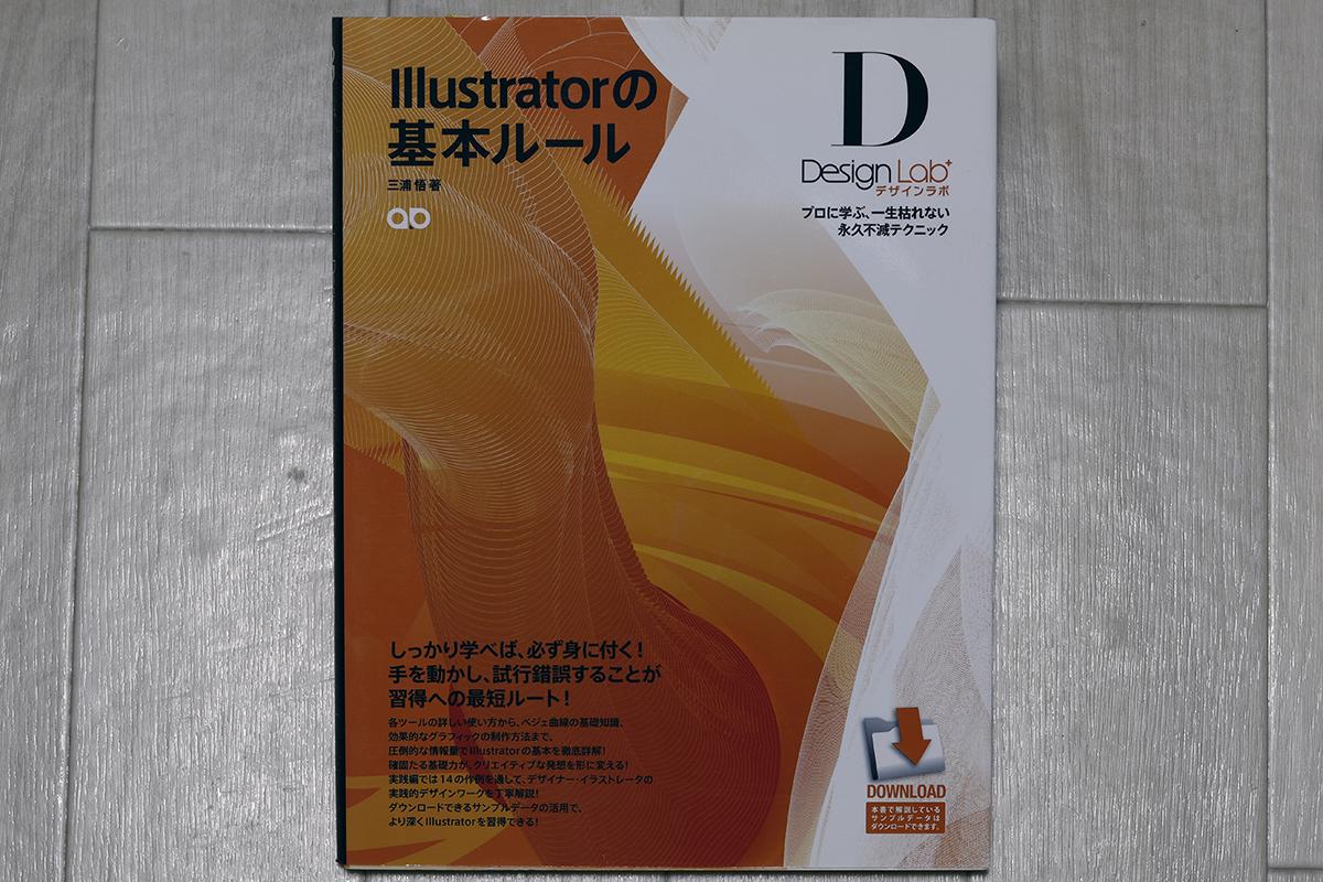 中古品『Illustratorの基本ルール -プロに学ぶ、一生枯れない永久不滅テクニック』三浦 悟 (著)