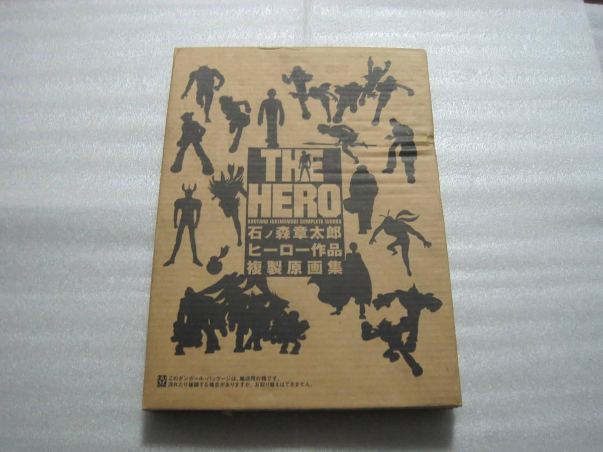 石ノ森章太郎 ヒーロー作品複製原画集 THE HERO (サイボーグ009作者)_画像5