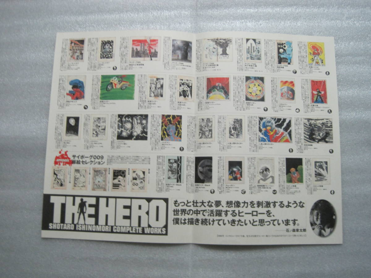 石ノ森章太郎 ヒーロー作品複製原画集 THE HERO (サイボーグ009作者)_画像4