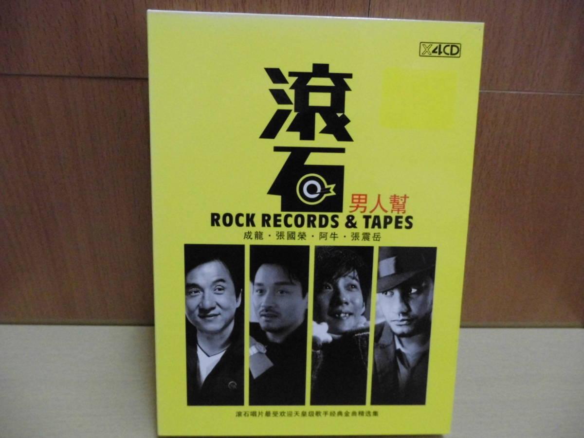 *【4CD】成龍・張國策・阿牛・張震岳 / 滾石 男人幇 rock records & tapes (輸入盤)X4CD-26_画像1