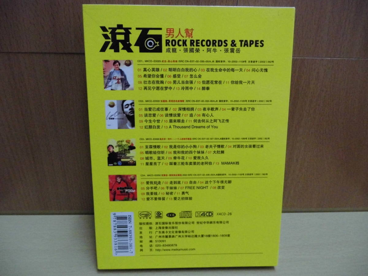 *【4CD】成龍・張國策・阿牛・張震岳 / 滾石 男人幇 rock records & tapes (輸入盤)X4CD-26_画像5