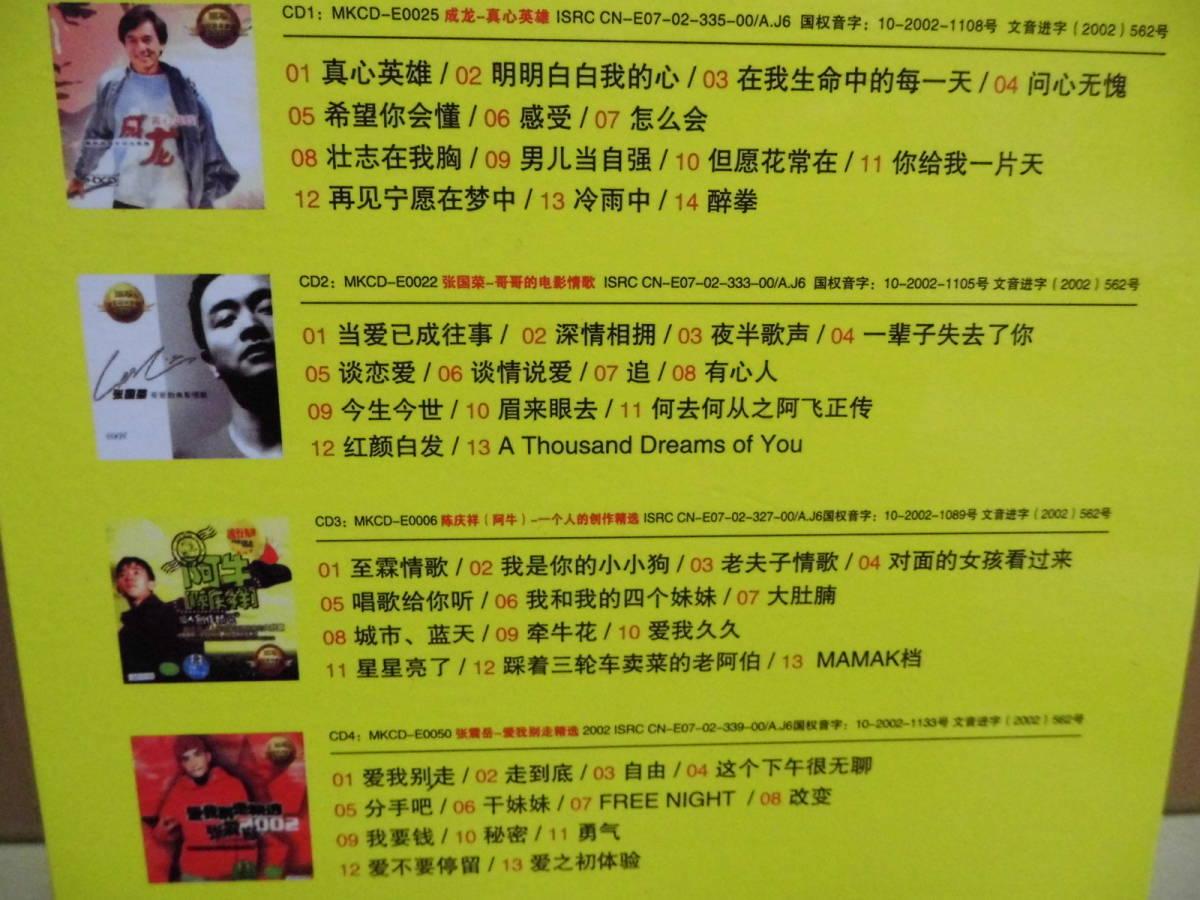 *【4CD】成龍・張國策・阿牛・張震岳 / 滾石 男人幇 rock records & tapes (輸入盤)X4CD-26_画像4