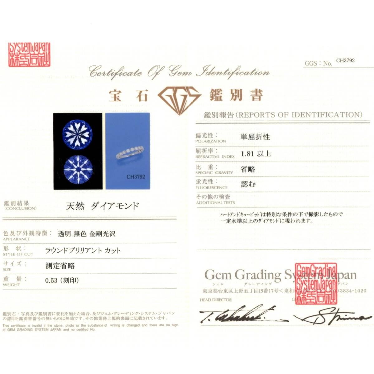 【size8号】ハード プラチナ pt900 天然diamond 0.53ct H&C 3/4 エタニティ リング【鑑別書付】_信頼のGGS社発行のH&C鑑定書でございます。