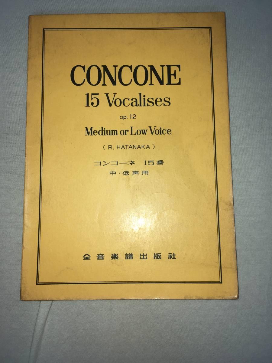 コンコーネ 15番 中・低声用 全音楽譜出版社 DE1904_画像1