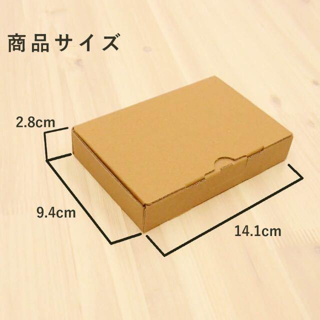 3枚 小物用小型ダンボール箱 アクセサリー梱包 はがきサイズギフトボックス 定形外郵便規格内 飛脚ゆうパケット クリックポスト対応_画像2