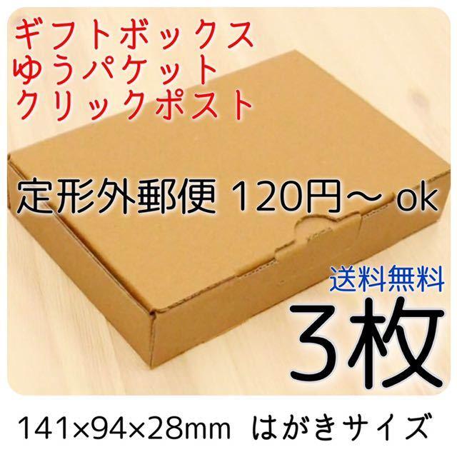 3枚 小物用小型ダンボール箱 アクセサリー梱包 はがきサイズギフトボックス 定形外郵便規格内 飛脚ゆうパケット クリックポスト対応_画像1