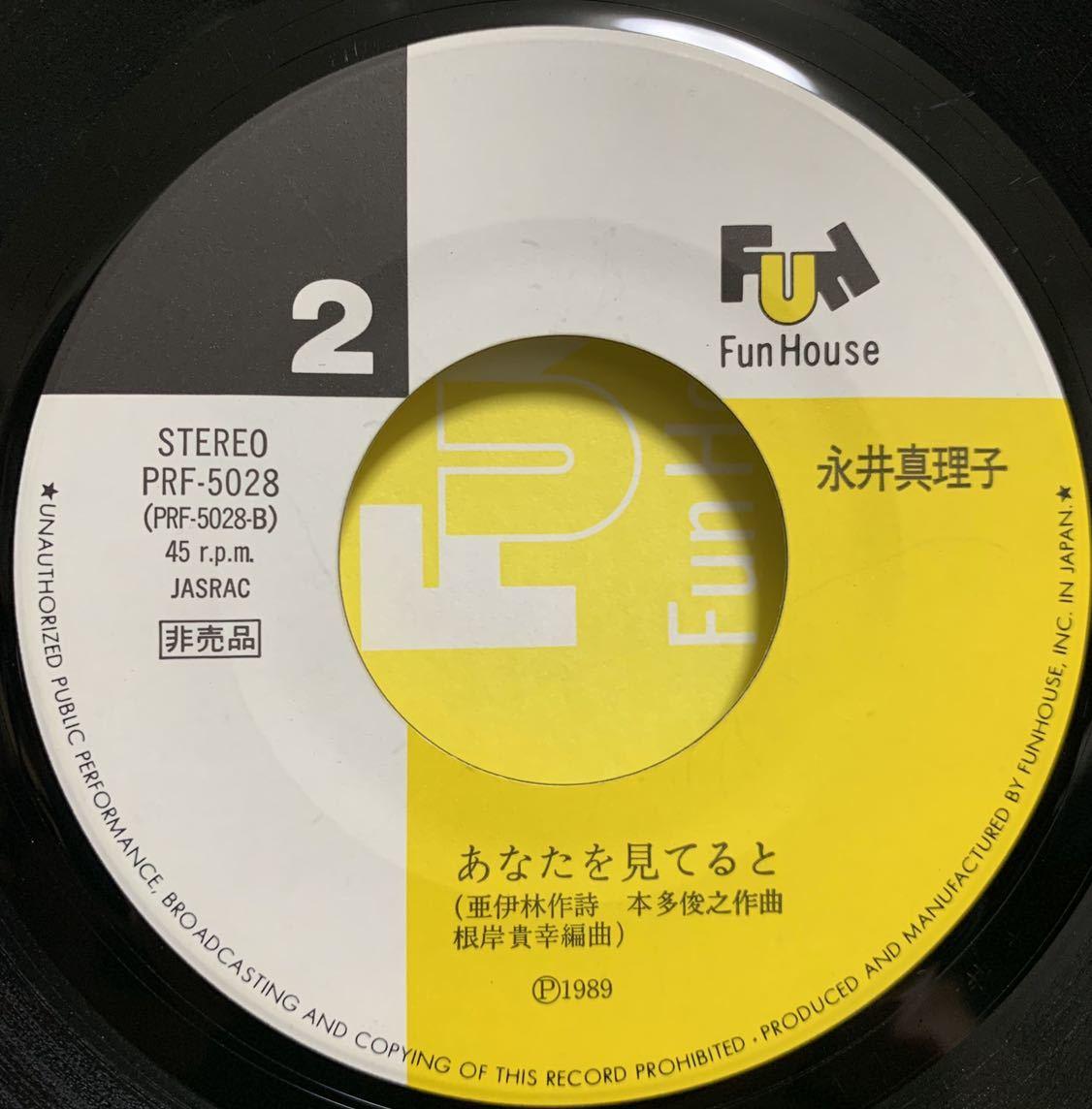 【EP】【7インチレコード】激レア 89年 貴重 非売品 プロモオンリー 永井真理子 / Time / あなたを見てると CD移行期_画像4