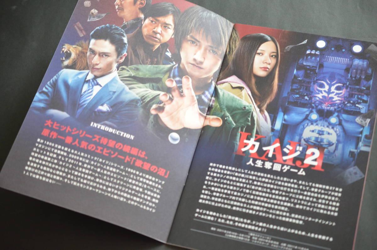 ◆映画『カイジ2 人生奪回ゲーム』宣伝販促プレスシート(非売品/藤原竜也)_画像2