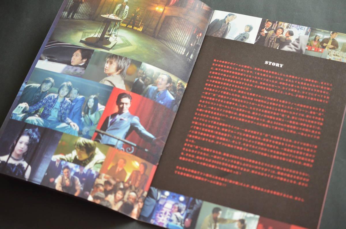 ◆映画『カイジ2 人生奪回ゲーム』宣伝販促プレスシート(非売品/藤原竜也)_画像3