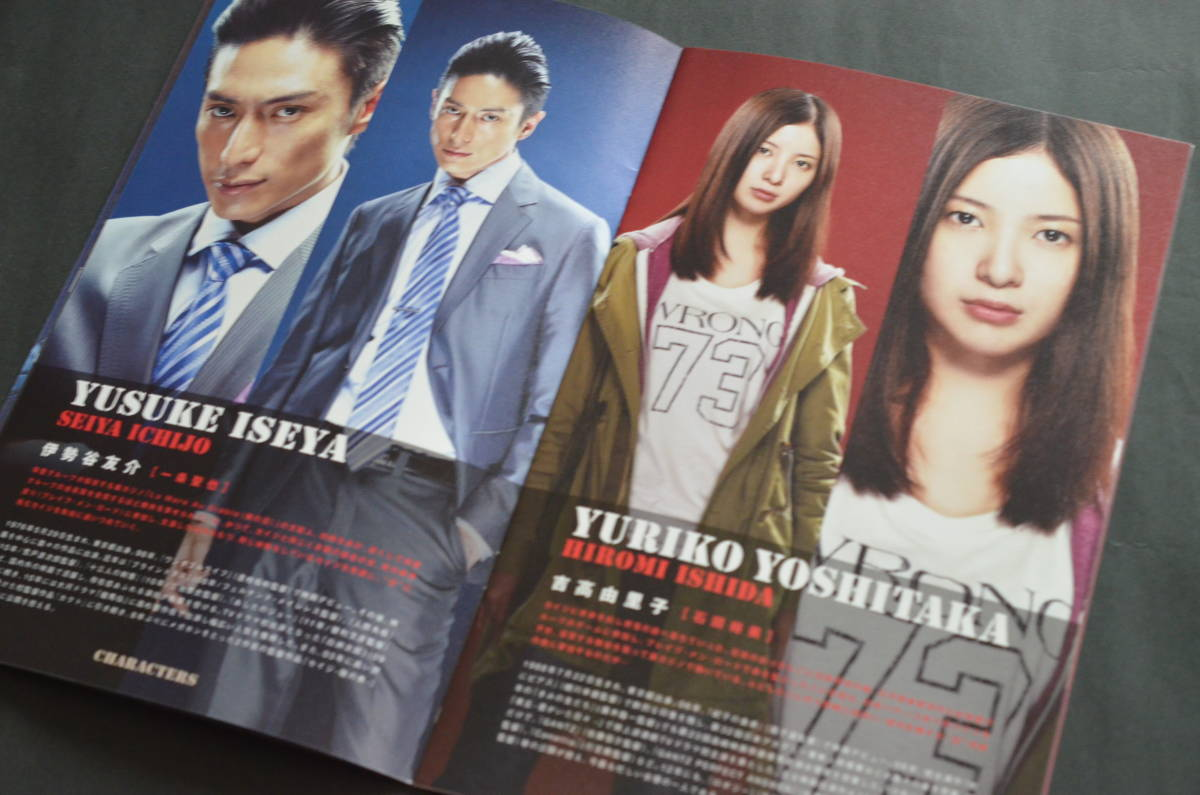 ◆映画『カイジ2 人生奪回ゲーム』宣伝販促プレスシート(非売品/藤原竜也)_画像5