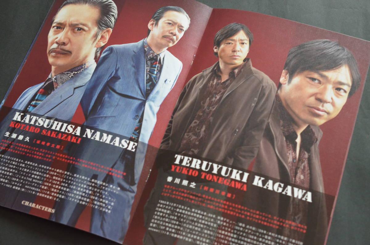 ◆映画『カイジ2 人生奪回ゲーム』宣伝販促プレスシート(非売品/藤原竜也)_画像6