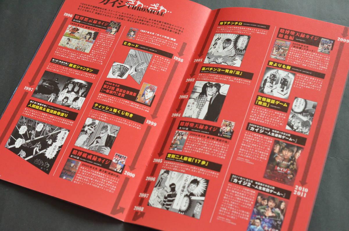 ◆映画『カイジ2 人生奪回ゲーム』宣伝販促プレスシート(非売品/藤原竜也)_画像7