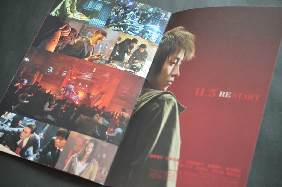 ◆映画『カイジ2 人生奪回ゲーム』宣伝販促プレスシート(非売品/藤原竜也)_画像8