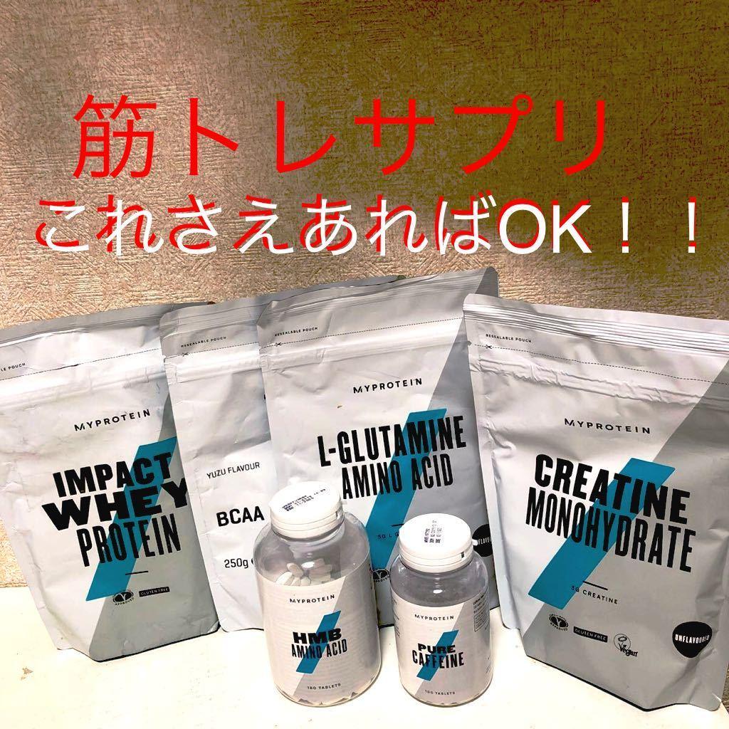 【送料無料】豪華筋トレサプリセット!! (ホエイプロテイン,HMB,BCAA,クレアチン,Lグルタミン,カフェイン) マイプロテイン myprotein