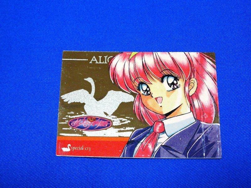 アリスソフトALICE アリスコレクション あゆみちゃん物語キラカードトレカ special03_画像1