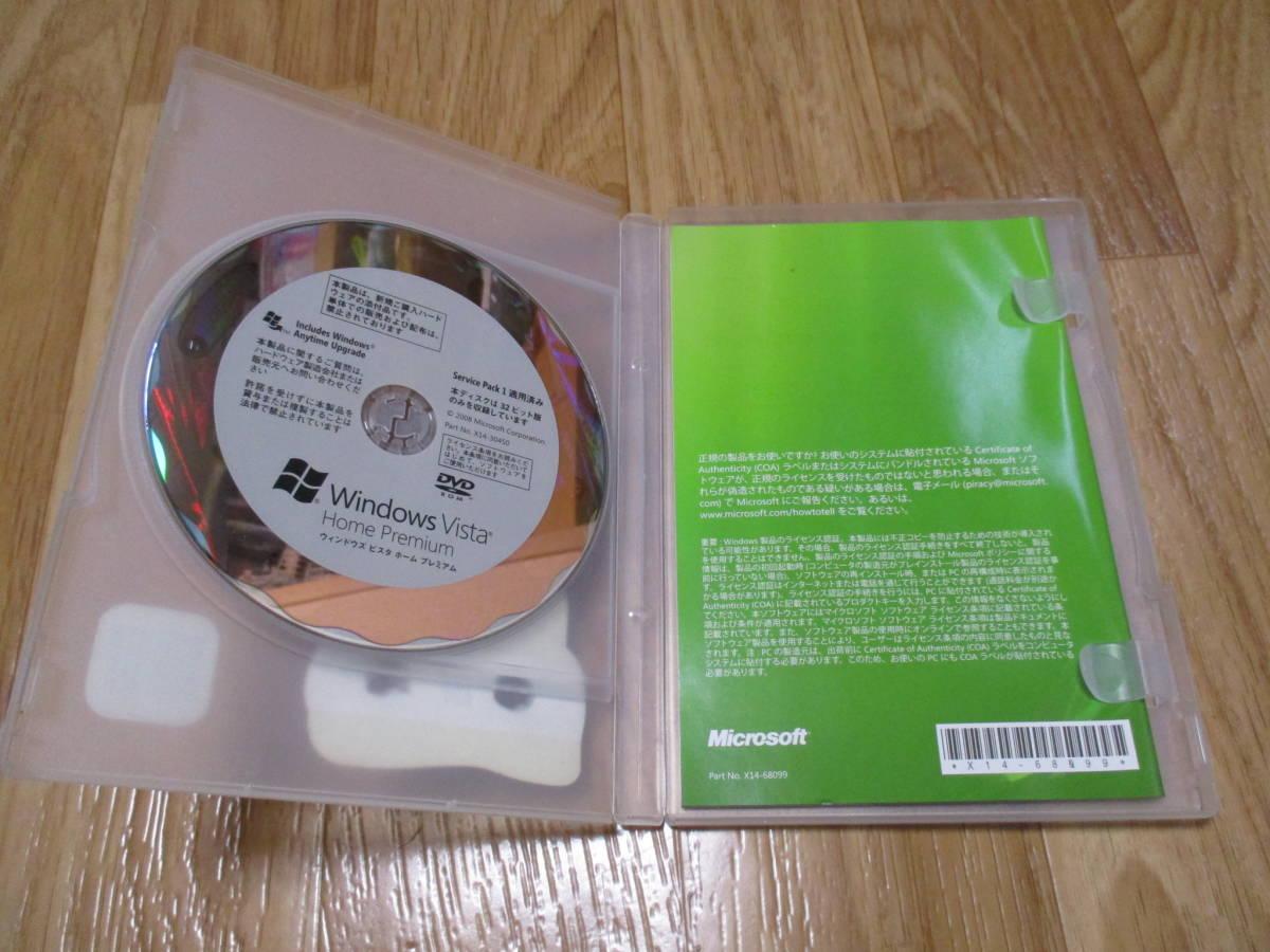 Microsoft Windows Vista Home Premium SP1( 32bit) プロダクトキー有 NO:E-66_画像2