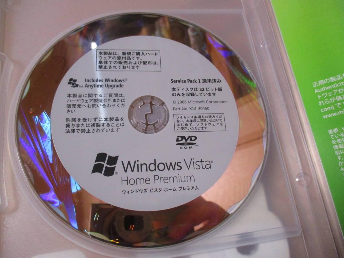 Microsoft Windows Vista Home Premium SP1( 32bit) プロダクトキー有 NO:E-66_画像3