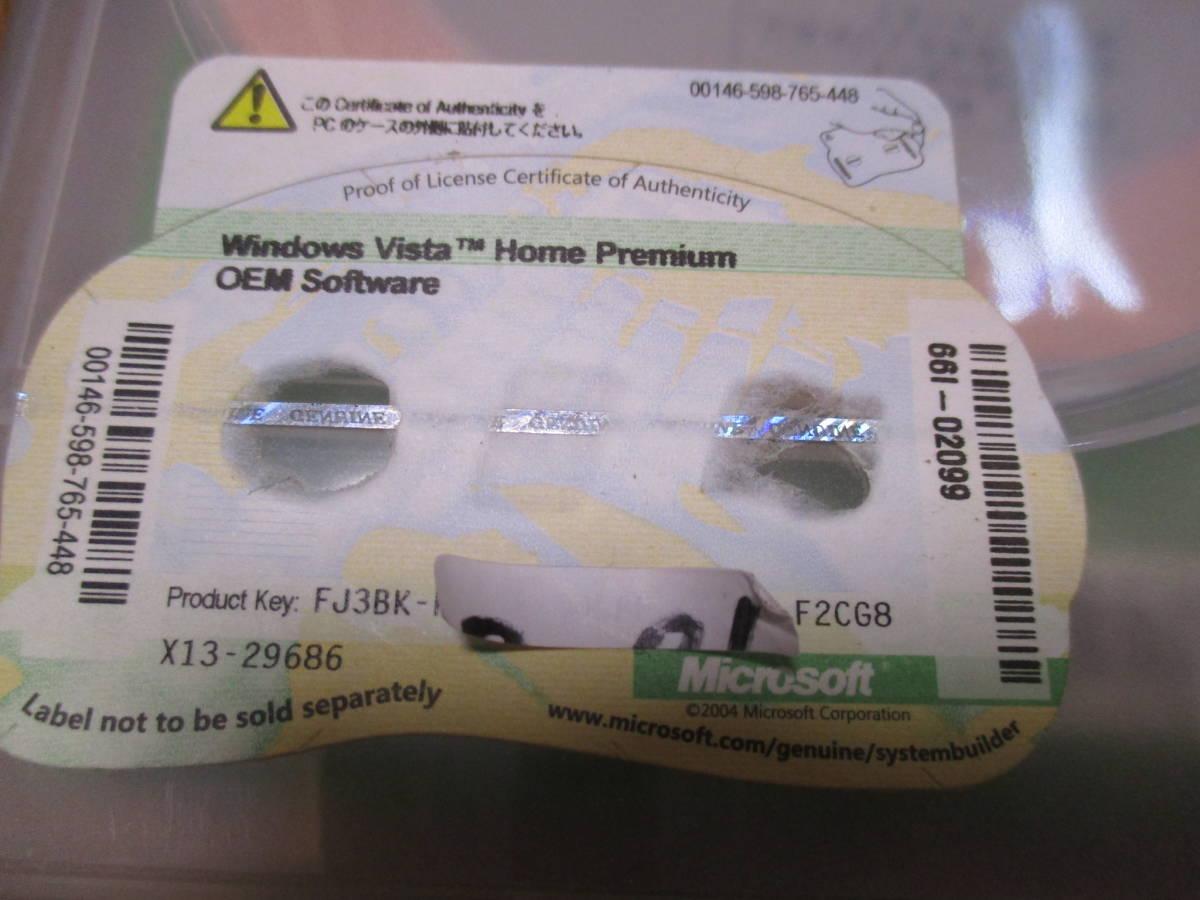 Microsoft Windows Vista Home Premium SP1( 32bit) プロダクトキー有 NO:E-66_画像4