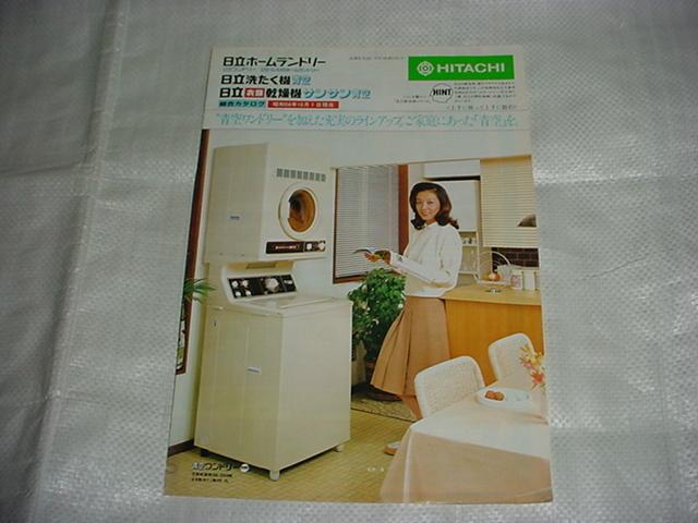 昭和56年10月 日立 洗濯機/乾燥機/の総合カタログ