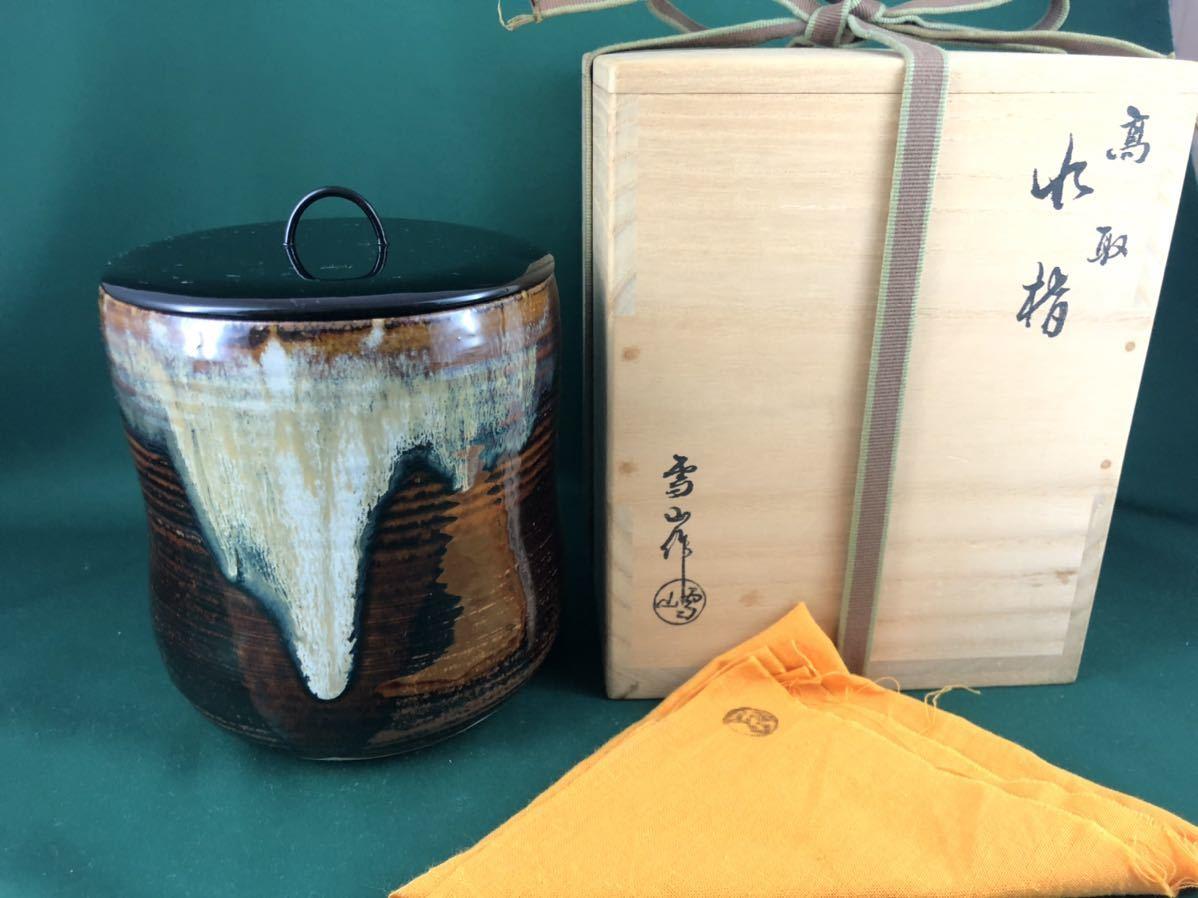 ◆送料無料◆茶道具◆高取焼 鬼丸雪山 高取水指◆共箱