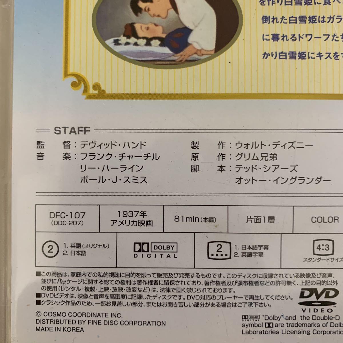 白雪姫/国内正規品名作ディズニーアニメDVD
