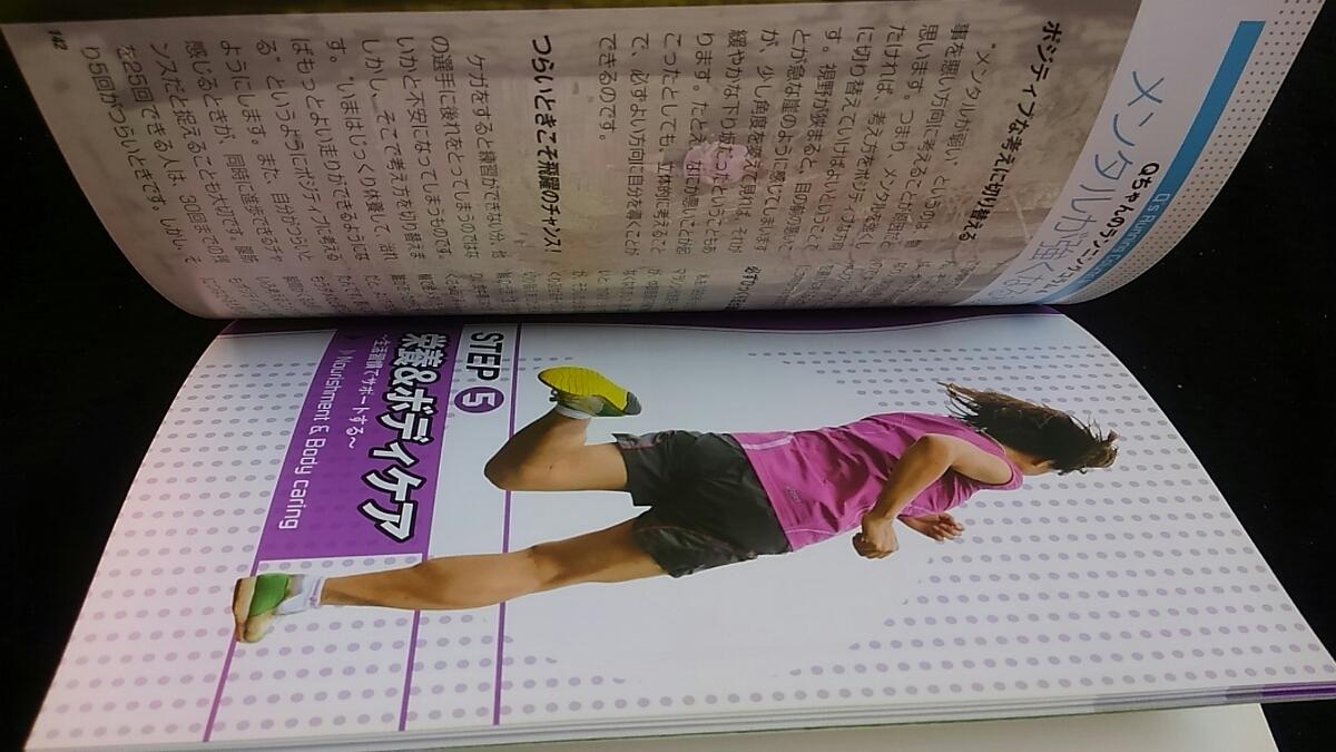 DVDシリーズ 高橋尚子のランニング パーフェクトマスター 楽しく走れるコツ マラソン オリンピック 金メダル 国民栄誉賞 フォーム_画像10