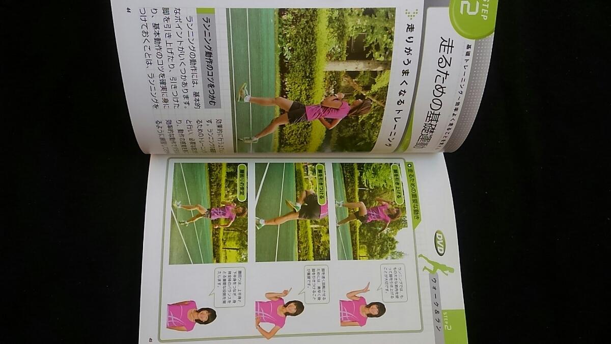 DVDシリーズ 高橋尚子のランニング パーフェクトマスター 楽しく走れるコツ マラソン オリンピック 金メダル 国民栄誉賞 フォーム_画像7