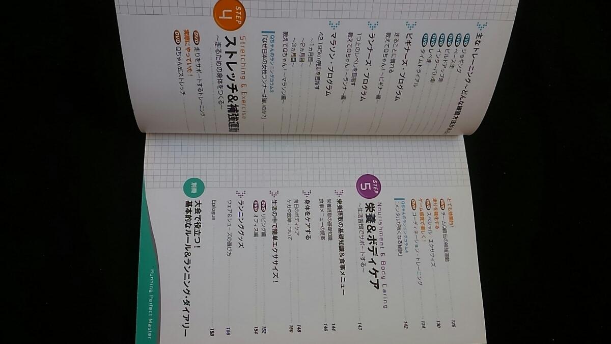 DVDシリーズ 高橋尚子のランニング パーフェクトマスター 楽しく走れるコツ マラソン オリンピック 金メダル 国民栄誉賞 フォーム_画像4