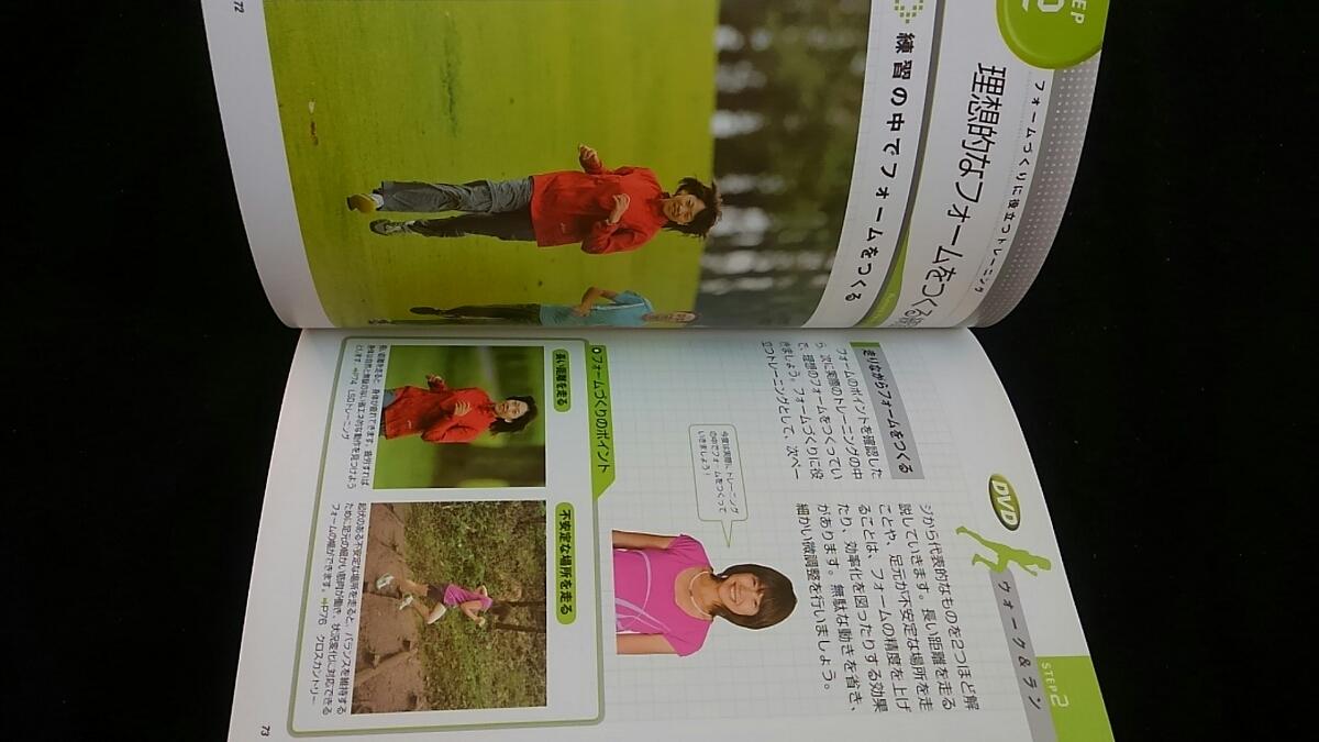 DVDシリーズ 高橋尚子のランニング パーフェクトマスター 楽しく走れるコツ マラソン オリンピック 金メダル 国民栄誉賞 フォーム_画像8