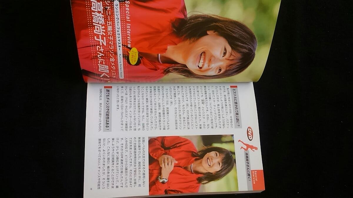 DVDシリーズ 高橋尚子のランニング パーフェクトマスター 楽しく走れるコツ マラソン オリンピック 金メダル 国民栄誉賞 フォーム_画像5