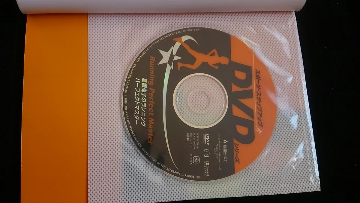 DVDシリーズ 高橋尚子のランニング パーフェクトマスター 楽しく走れるコツ マラソン オリンピック 金メダル 国民栄誉賞 フォーム_画像2