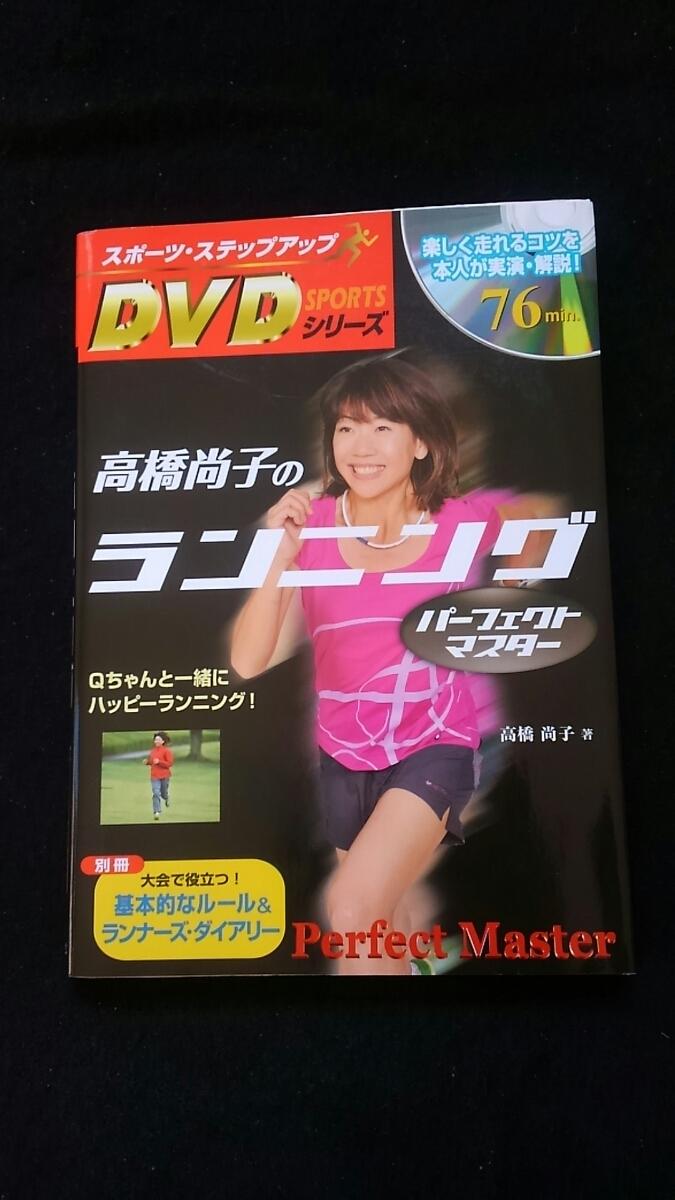 DVDシリーズ 高橋尚子のランニング パーフェクトマスター 楽しく走れるコツ マラソン オリンピック 金メダル 国民栄誉賞 フォーム_画像1