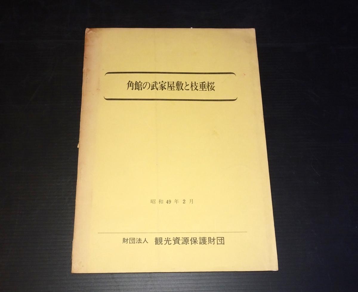 『角館の武家屋敷と枝垂桜』観光資源保護財団_画像1