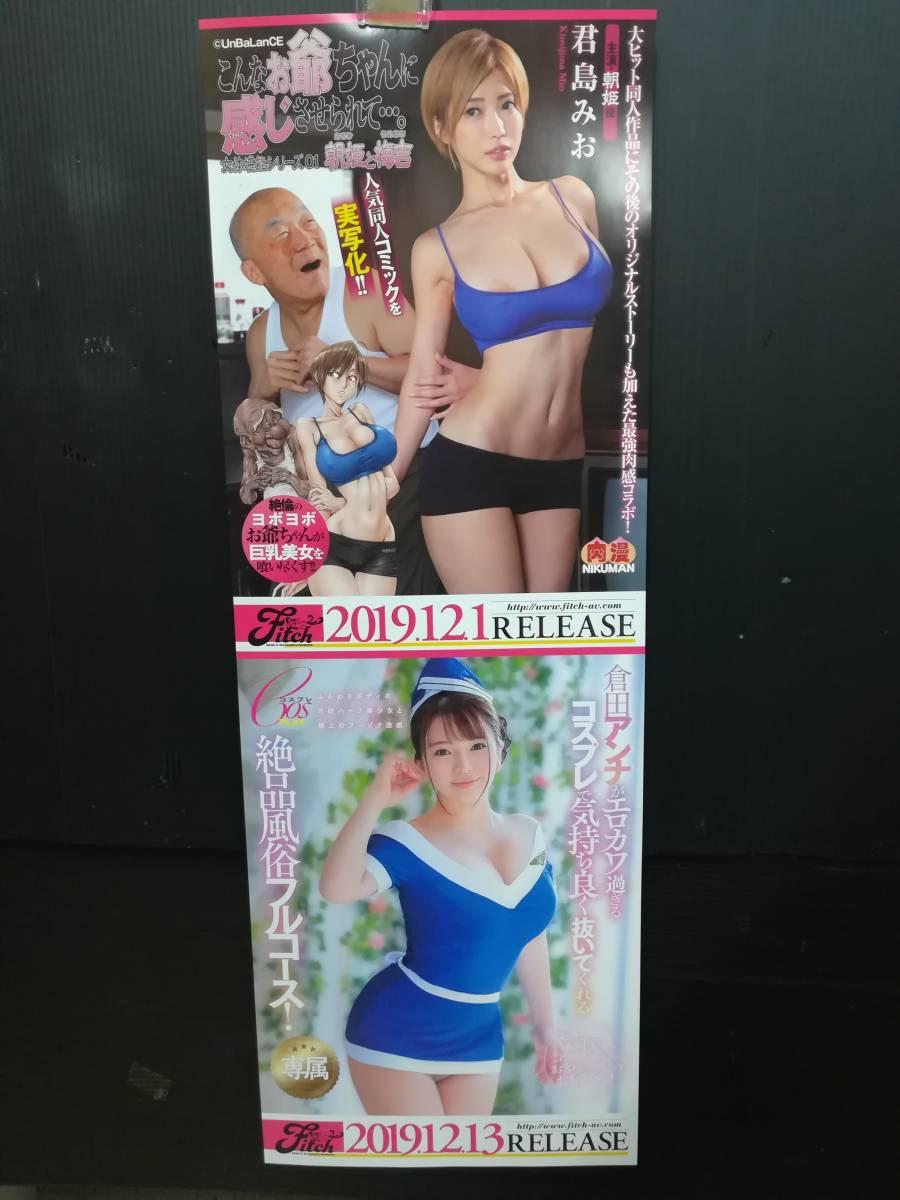 アンナ 倉田