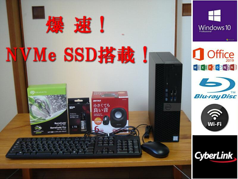 美品!爆速!超高性能!Core i7-6700 最大4.00GHz×8スレッド RAM32GB 新品NVMeSSD 1TB 新品HDD 4TB WiFi Win10Pro Office2019 領収証可