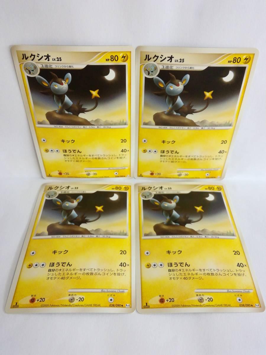 ルクシオ LV.25 HP80 038/090 ポケットモンスターカードゲーム 4枚セット ポケモンカード ポケカ_画像1