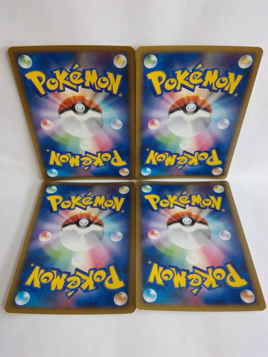ルクシオ LV.25 HP80 038/090 ポケットモンスターカードゲーム 4枚セット ポケモンカード ポケカ_画像2