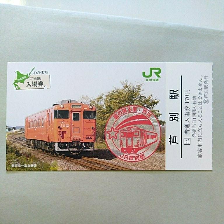 JR北海道 ご当地入場券 芦別駅 即決_画像1
