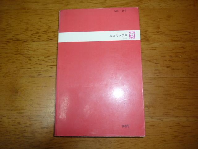 でっかいチビ 全1巻初版 昭和46年 水島新司 虫コミックス_画像2