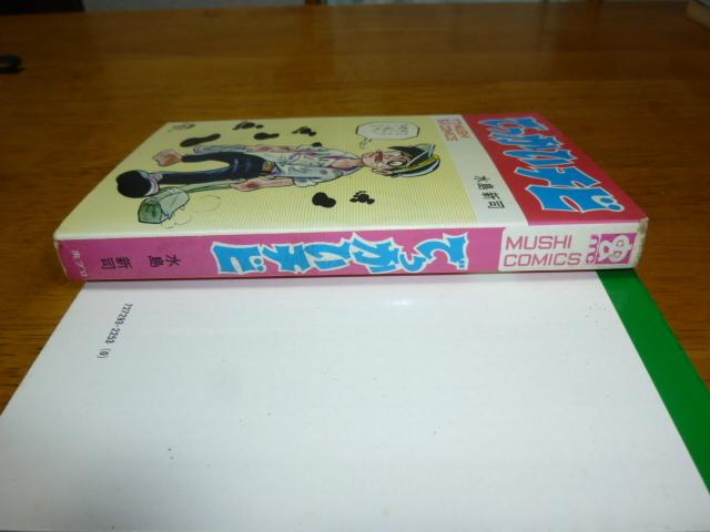 でっかいチビ 全1巻初版 昭和46年 水島新司 虫コミックス_画像3