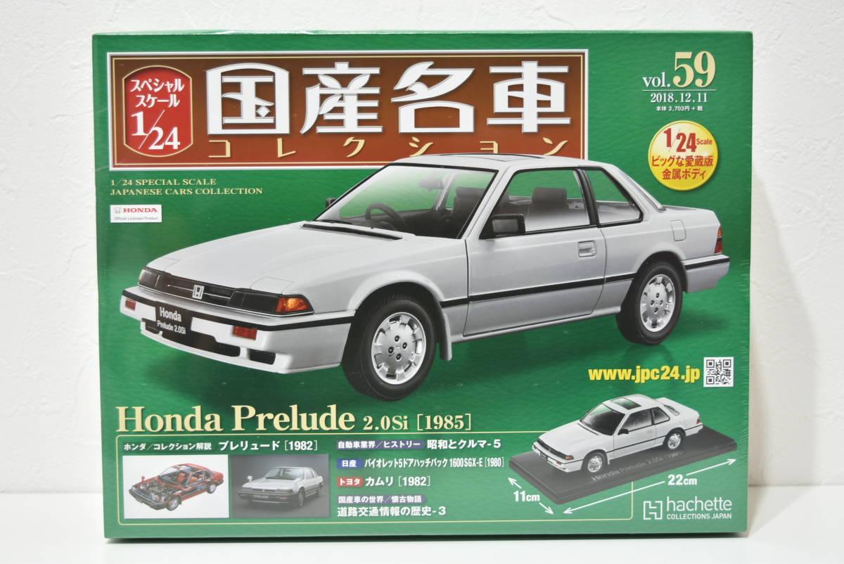 Hachette 1//24 Honda Prelude 2.0Si 1985 Japanese car collection Diecast car