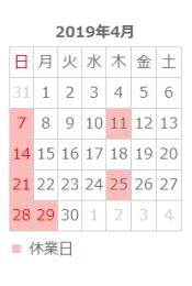 4月定休日