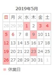 5月定休日